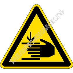 Изображение предупреждающего знака  W 27  Осторожно. Возможно травмирование рук ГОСТ Р 12.4.026-2015