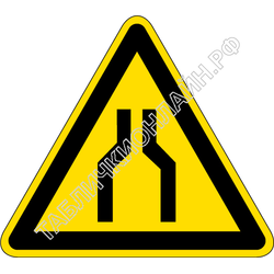 Изображение предупреждающего знака  W 30  Осторожно. Сужение проезда (прохода) ГОСТ Р 12.4.026-2015
