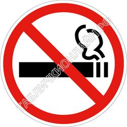 Изображение запрещающего знака Запрещается курить в соответствии с приказом Минздрава РФ № 214н