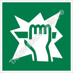 Изображение эвакуационного знака E 17   Для доступа вскрыть здесь ГОСТ Р 12.4.026-2015