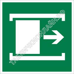 Изображение эвакуационного знака E 20   Для открывания сдвинуть ГОСТ Р 12.4.026-2015