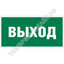 Изображение эвакуационного знака E 22   Указатель выхода ГОСТ Р 12.4.026-2015