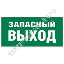 Изображение эвакуационного знака E 23   Указатель запасного выхода ГОСТ Р 12.4.026-2015