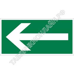 Изображение эвакуационного знака E 24   Направляющая стрелка ГОСТ Р 12.4.026-2015