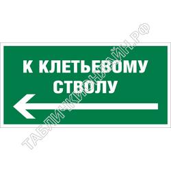 Изображение эвакуационного знака E 26   К клетьевому стволу ГОСТ Р 12.4.026-2015