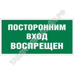 Изображение эвакуационного знака E 27   Посторонним вход воспрещен ГОСТ Р 12.4.026-2015
