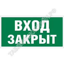 Изображение эвакуационного знака E 30   Вход закрыт ГОСТ Р 12.4.026-2015