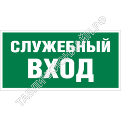 Изображение эвакуационного знака E 31   Указатель служебного входа ГОСТ Р 12.4.026-2015