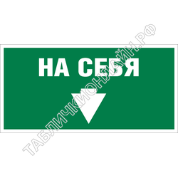 Изображение эвакуационного знака E 33   Открывать движением на себя ГОСТ Р 12.4.026-2015