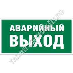 Изображение эвакуационного знака E 34   Указатель аварийного выхода ГОСТ Р 12.4.026-2015