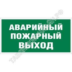 Изображение эвакуационного знака E 35   Указатель пожарного выхода ГОСТ Р 12.4.026-2015