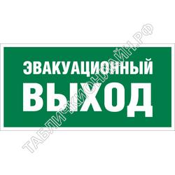 Изображение эвакуационного знака E 36   Указатель эвакуационного выхода ГОСТ Р 12.4.026-2015
