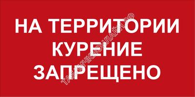 """Изображение таблички """"На территории курение запрещено"""""""