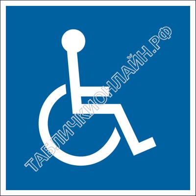 Изображение указательного знака D 04 Доступность для инвалидов в креслах-колясках ГОСТ Р 12.4.026-2015