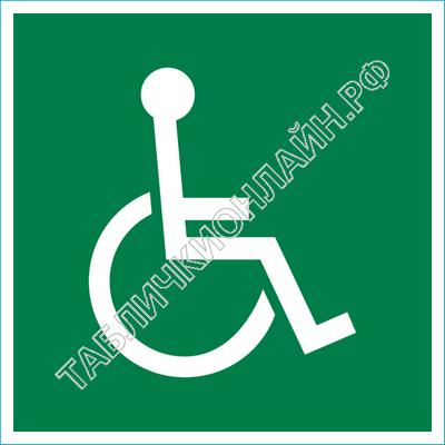 Изображение знака медицинского и санитарного назначения EC 07 Доступность для инвалидов всех категорий ГОСТ Р 12.4.026-2015