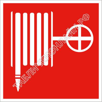 Изображение знака пожарной безопасности F 02 Пожарный кран ГОСТ Р 12.4.026-2015
