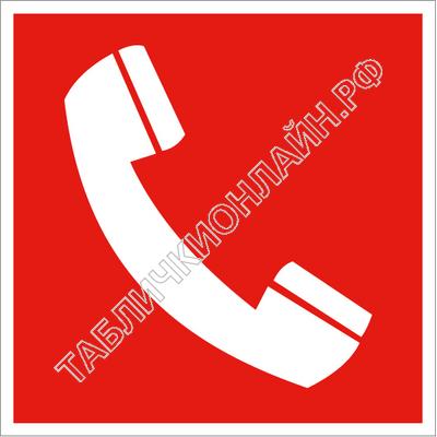 Изображение знака пожарной безопасности F 05 Телефон для использования при пожаре ГОСТ Р 12.4.026-2015