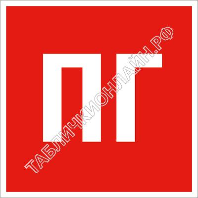 Изображение нестандартного знака Пожарный гидрант (красный фон)