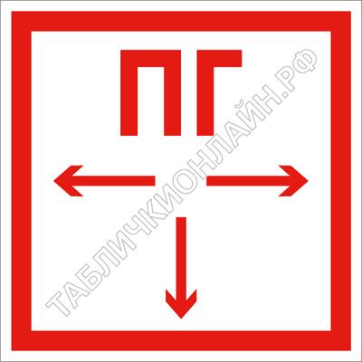 Изображение знака пожарной безопасности F 09 Пожарный гидрант ГОСТ Р 12.4.026-2015