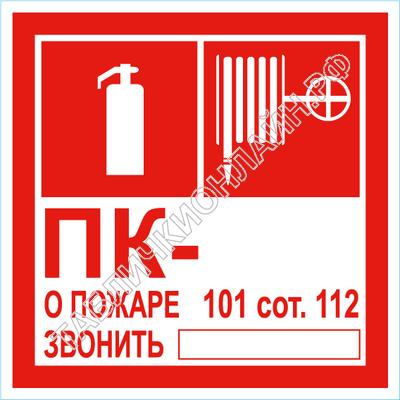 Изображение комбинированного знака пожарной безопасности Пожарный кран с номером и огнетушителем ГОСТ Р 12.4.026-2015